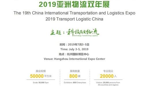 2019国际物流展2019第十九届中国国际运输与物流博览会