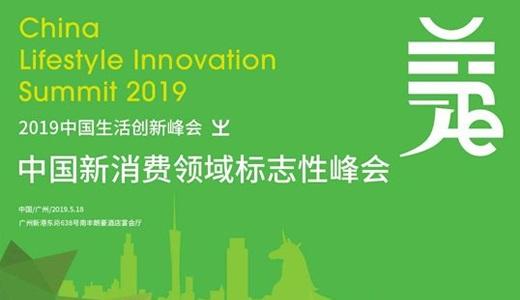 """2019中国生活创新峰会:""""美好新区势、美好新价值、美好新物种"""""""