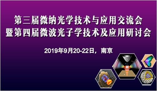 第三届微纳光学技术与应用交流会暨第四届微波光子学技术及应用研讨会