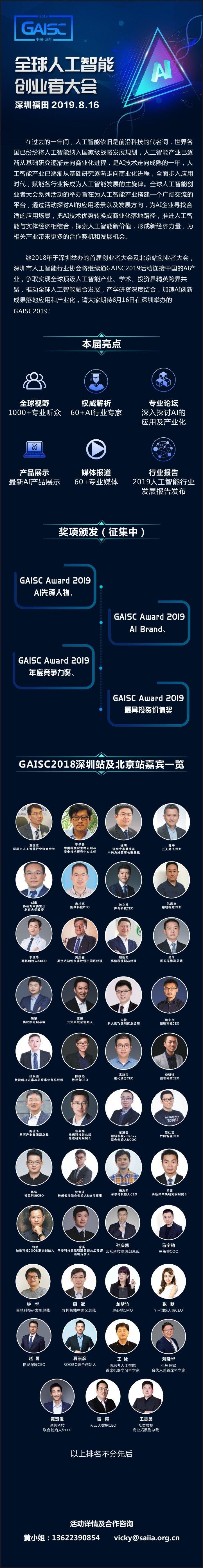 GAISC2019.jpg
