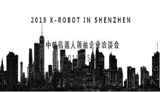 中韩机器人领袖企业洽谈会│邀请函