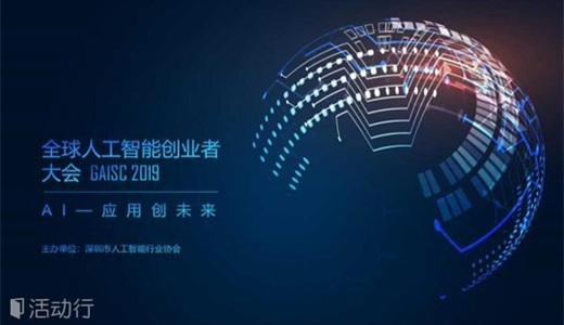 全球人工智能创业者大会GAISC2019