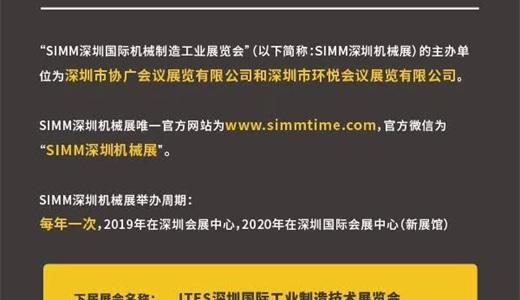 2020SIMM深圳第21届机械展览会