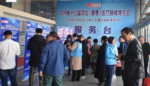 2019河北医疗器械博览会8月隆重举行