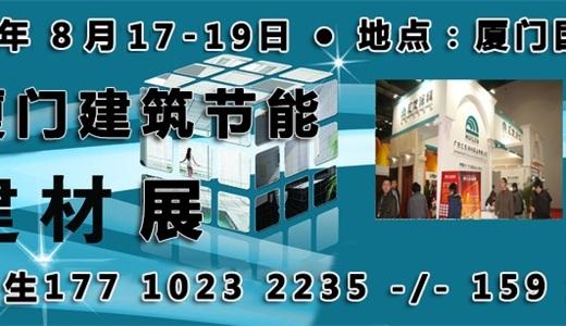 2019第八届中国(厦门)国际建筑节能及新型建材展览会