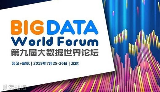 2019第九届大数据世界论坛