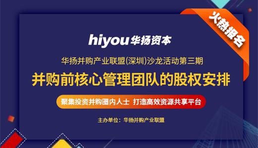 华扬并购产业联盟(深圳)沙龙活动第三期