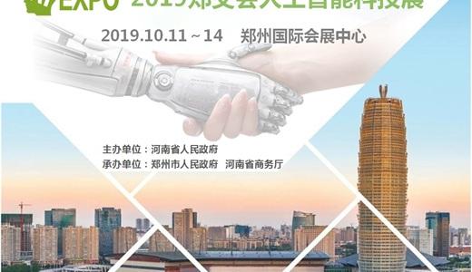 2019郑交会人工智能科技展暨峰会