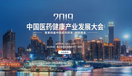 2019中国医药健康产业发展大会暨第四届中国医药研发创新峰会
