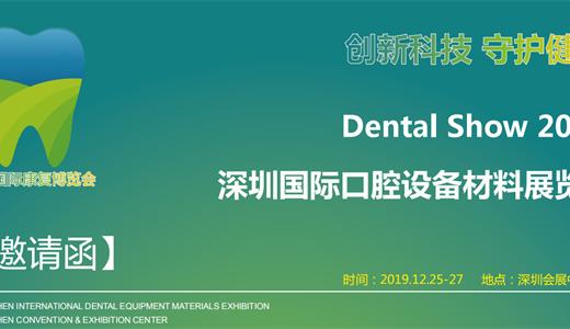 2019深圳国际口腔护理设备与仪器展览会