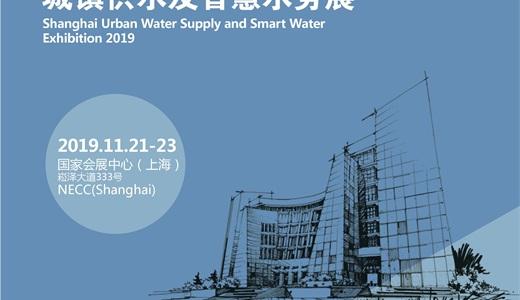 2019上海城镇供水及智慧水务展