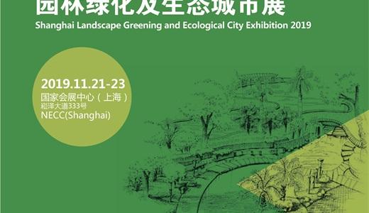 2019上海园林绿化及生态城市展