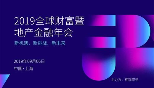 2019全球财富暨地产金融年会