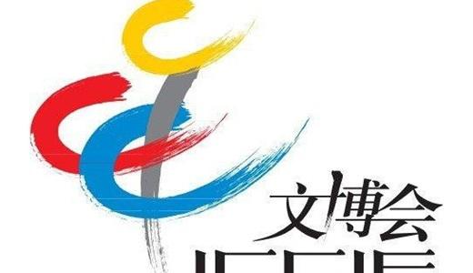 2020年第15届北京国际文化创意产业博览会
