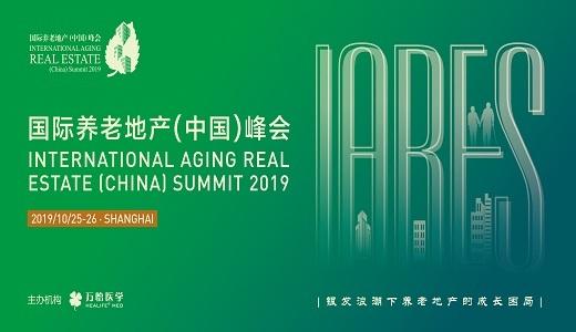 2019国际养老地产(中国)峰会