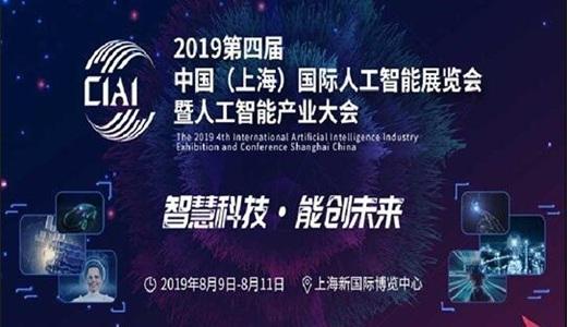 2019第4届上海国际人工智能展览会