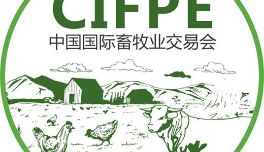 2019 中国(贵阳)生态高效畜牧业交易会