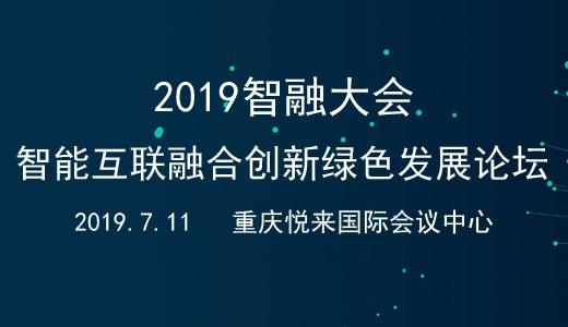 2019CIFD智能互联融合创新绿色发展论坛