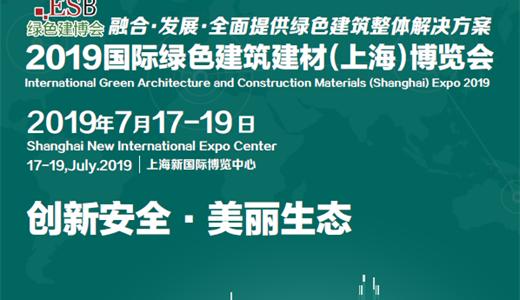 2019第十五届中国(上海)国际整木定制家居展览会