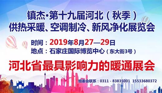 2019年河北(石家庄)暖通展览会