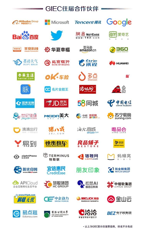 2019全球互联网经济大会春季峰会4.png
