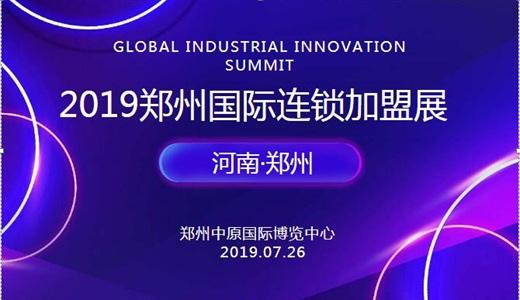 2019郑州国际连锁加盟展览会|7月26日