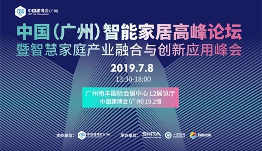 2019中国(广州)智能家居高峰论坛 ——暨智慧家庭产业融合与创新应用峰会