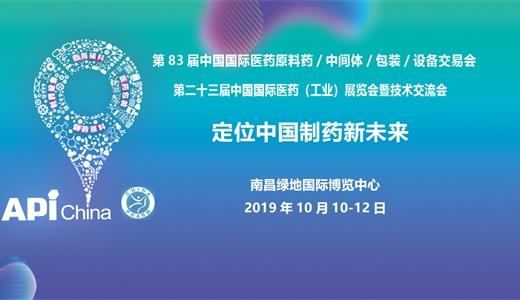 2019年第83届国际医药原料药/中间体/包装/设备交易会