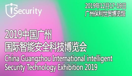 2019中国广州国际智能安全科技博览会