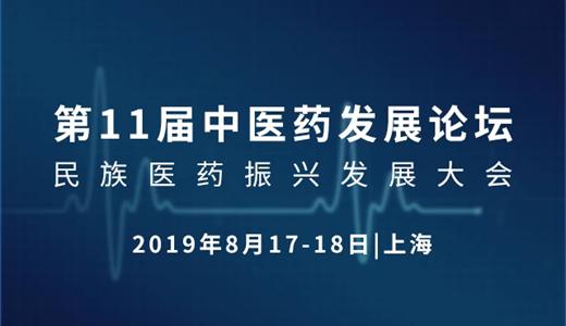2019第11届中医药发展论坛·民族医药振兴发展大会