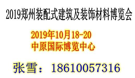 2019中国(郑州)装配式建筑及装饰材料博览会