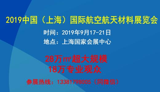 2019第二十一届上海国际航空航天材料产业展览会