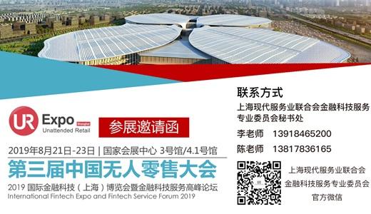 2019国际金融科技(上海)博览会暨金融科技服务高峰论坛