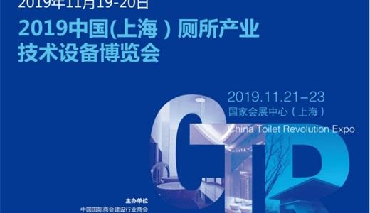 2019年11月中国厕所革命产业以及厕所革命博览会