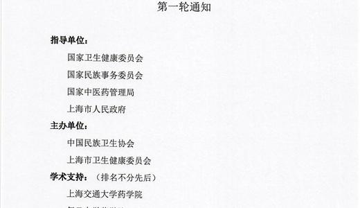 第11届中医药发展论坛·民族医药振兴发展大会
