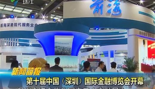 2019第十三届中国(深圳)金融展会
