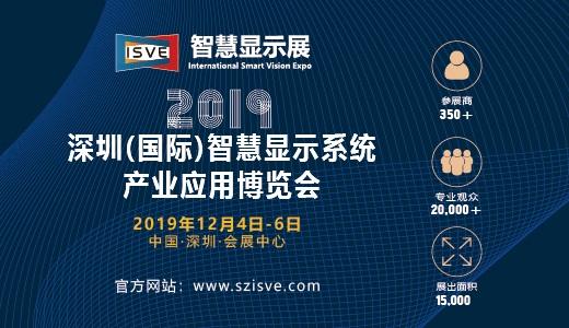 2019年深圳(国际)智慧显示系统产业应用博览会