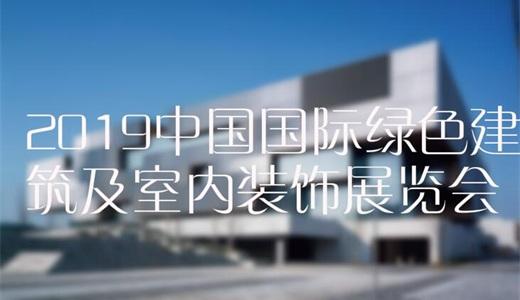 2019中国国际绿色建筑及室内装饰展览会