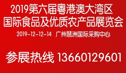 2019第6届广州粤港澳大湾区食品农产品展览会