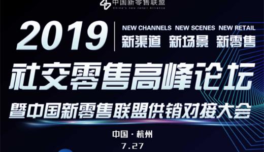2019社交零售高峰论坛暨中国新零售联盟供销对接大会