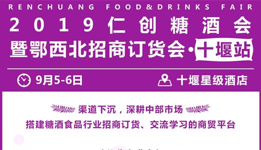 仁创糖酒会——2019鄂西北糖酒招商订货会·十堰站邀请函