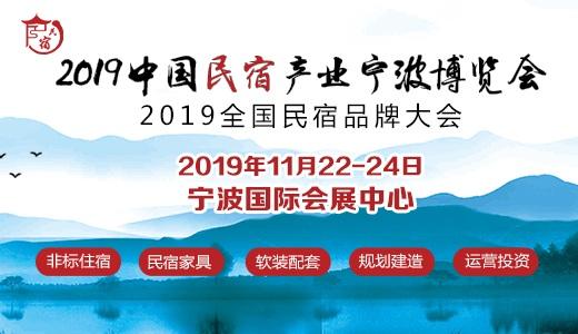 2019中国民宿宁波博览会
