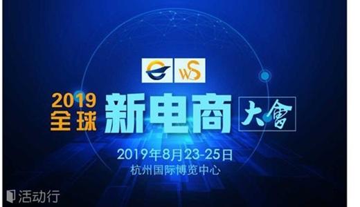 2019 全球新电商大会