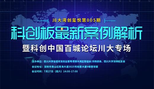 科创中国深圳站-《科创板上市最新案例解析》暨川大湾创玺悦慧005期线下沙龙