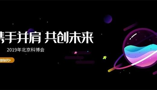 2019中国北京科博会