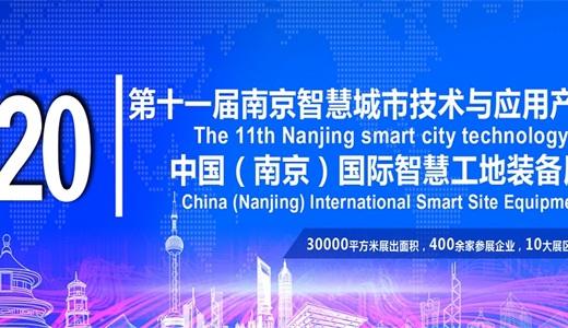 2020第十一届南京智慧城市展览会