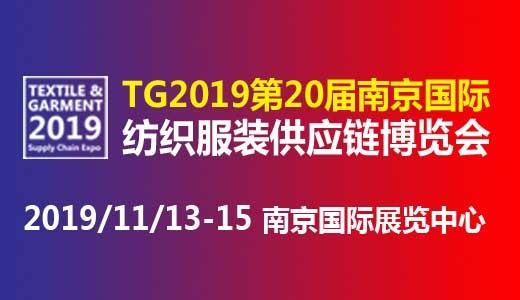 2019第20届南京国际纺织服装供应链博览会