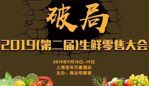 商业观察家2019年(第二届)中国生鲜零售大会