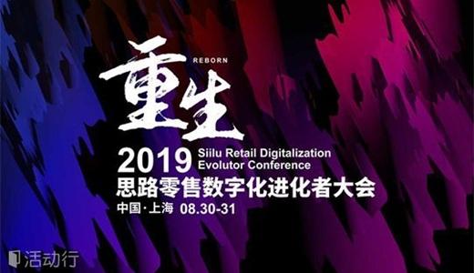 重生丨2019思路零售数字化进化者大会