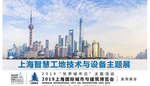 2019上海智慧工地技术装备展览会